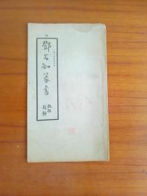 民国版邓石如篆书。