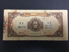 63年射阳县文革分红股票