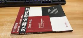 中国律师办案全程实录-劳动仲裁