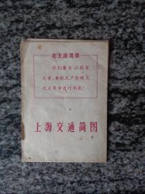 上海交通简图 1970年【一版一印,文革地图】