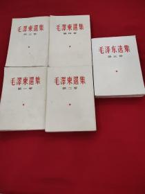 竖排本毛泽东选集1~5卷