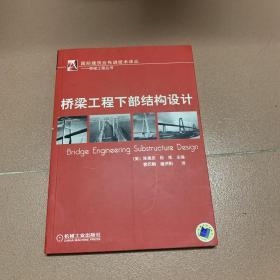 桥梁工程下部结构设计