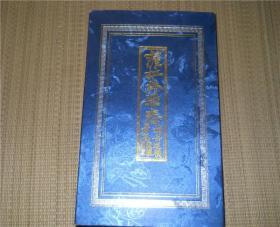 萨拉齐县志(线装 全四册) 带函套