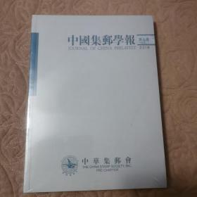 中国集邮学报 第七卷2018