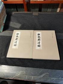 老版:能改斋漫录(上下),1984年1版2印,7800册,库存书,极品