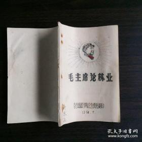 毛主席论林业 油印本