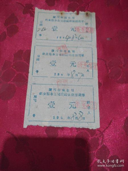 60年代住宿票:漯河市商业局饮食服务公司旅社住宿报销票一元三连(合售)