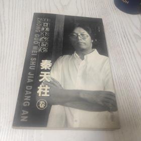 中国美术家档案:秦天柱卷  作者签赠本