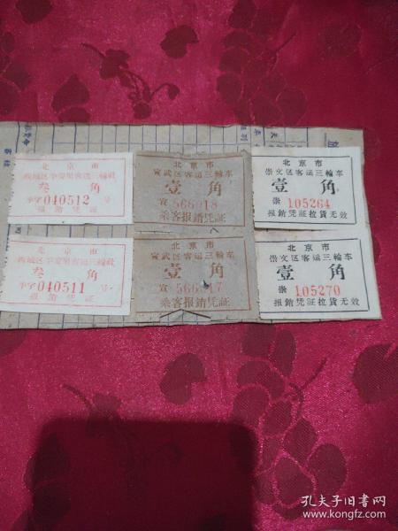 六十年代票据:北京市宣武区、崇文区、西城区客运三轮车票6张(合售)