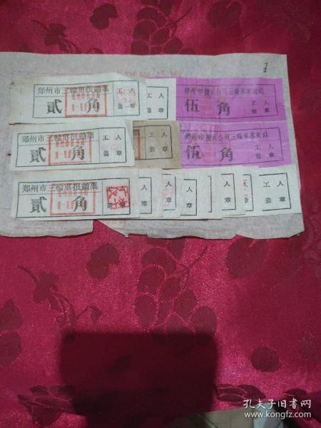 60年代三轮车票:郑州市三轮车报销票14张(合售)