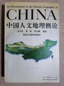 《中国人文地理概论》(32开平装)九品