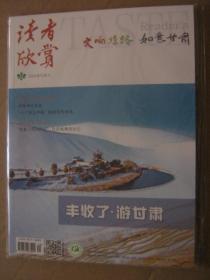 读者欣赏2020年12月下2021年2月下 交响丝路·如意甘肃