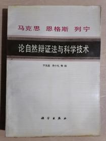《马克思 恩格斯 列宁论自然辩证法与科学技术》(16开平装)八五品
