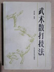 《武术散打技法》(32开平装)馆藏 九品