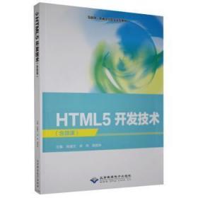 全新正版图书 HTML5开发技术未知北京希望电子出版社9787830028053特价实体书店