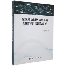 全新正版图书 在线社交网络信息传播建模与舆情演化分析刘小洋中国科技出版传媒股份有限公司9787030646231特价实体书店