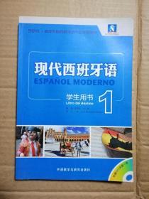 现代西班牙语(学生用书)(1) 一一附碟