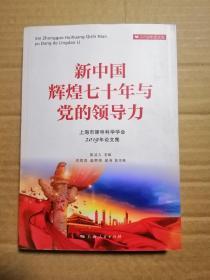 新中国辉煌七十年与党的领导力