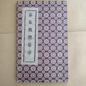 苏东坡丰乐亭(精装拓片)