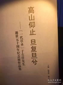 """高山仰止 旦复旦兮""""一代草圣""""于右任先生逝世五十周年纪念展作品集 塑封全新"""