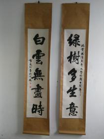 陈雪泉精品对联(参展作品),立轴原裱,品见描述包快递发货。