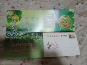 庄行蜜梨采摘节 邮资明信片