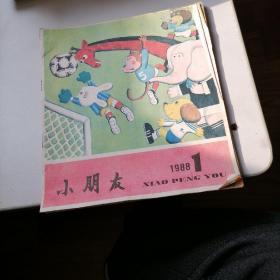 小朋友杂志1988一1,5,6