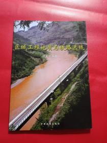 区域工程地质与铁路选线