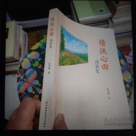 情沃心田:诗歌集