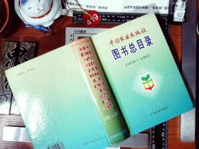 中国农业出版社图书总目录:1958~1997   精装 正版现货0419S