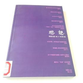 思想文综.4.当代文化研究专辑
