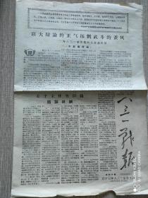 《八三一战报》第四十期