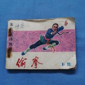 偷拳(下册 体育连环画)