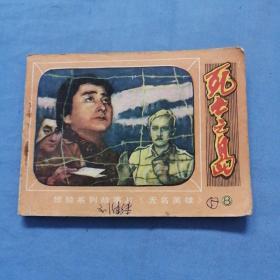 朝鲜惊险系列故事片《无名英雄》之八:死亡之岛(连环画)