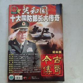 今古传奇双月号纪实版2011.2