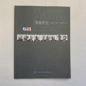 财经特刊 领袖世纪