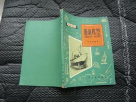 船舰模型 苏源流 编著 少年儿童出版社非馆藏私人印章一枚 包正版