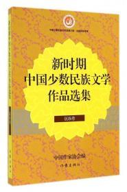 新时期中国少数民族文学作品 集(佤族卷)