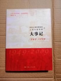 中共上海市委党校、上海行政学院志·大事记 :  1949~2009 一一(精装本)