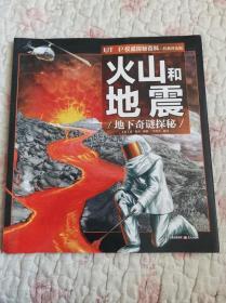 UTOP权威探秘百科·火山和地震