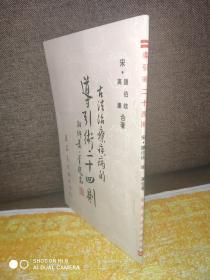 真正早期原版《古法治疗疾病的导引术二十四则》平装薄薄一册  ——实拍现货,不需要查库存,不需要从台湾发。欢迎比价,如若从台预定发售,价格更低!