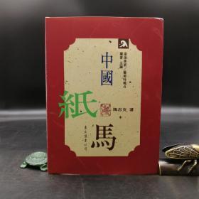 台湾东大版 陶思炎《中国纸马》(精装)