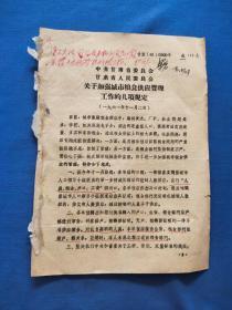 1961年 中共甘肃省委员会 甘肃省人民委员会 关于加强城市粮食供应管理工作的几项规定