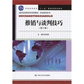 推销与谈判技巧(第三版)安贺新中国人民大学出版社9787300176079