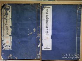 民国白纸线装 超大开本 上、下两厚册一套全 《谭祖安先生书麻姑仙坛记》