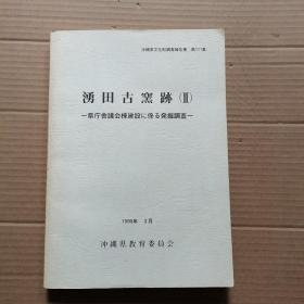 湧田古窑迹 (二)