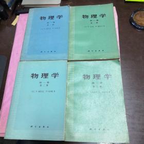 物理学第一卷1,2第二卷1,2共4册