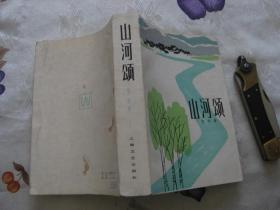 山河颂(必由之路第二部)
