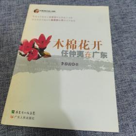 纪念改革开放30周年:木棉花开任仲夷在广东