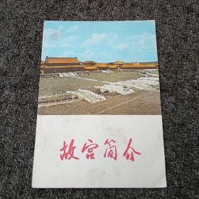 故宫简介 1971年【一版一印】